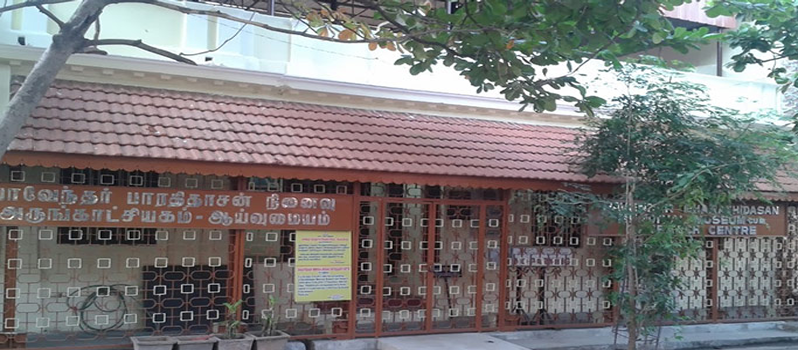 Bharathidasan Museum | Pondicherry